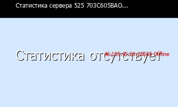 Сервер Minecraft 525 703C605BAO...