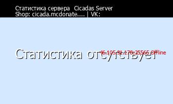 Сервер Minecraft  Cicadas Server  Shop: cicada.mcdonate.... | VK: