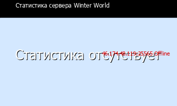 Сервер Minecraft Winter World