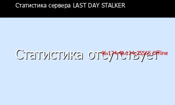 Сервер Minecraft LAST DAY STALKER