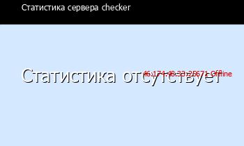 Сервер Minecraft checker