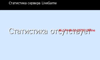 Сервер Minecraft LiveGame