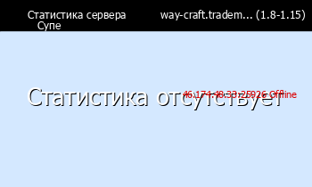 Сервер Minecraft          way-craft.tradem... (1.8-1.15)     Супе