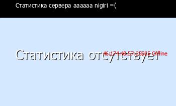 Сервер Minecraft aaaaaa nigiri =(