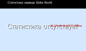 Сервер Minecraft Globe World
