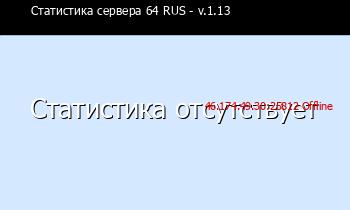 Сервер Minecraft 64 RUS - v.1.13