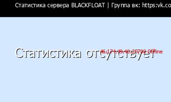 Сервер Minecraft BLACKFLOAT | Группа вк: https:vk.comblac... | 1.