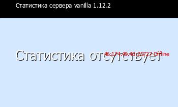 Сервер Minecraft vanilla 1.12.2