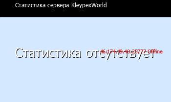 Сервер Minecraft KleypexWorld
