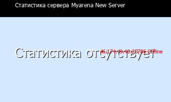 Сервер Minecraft 46.174.49.40:25786