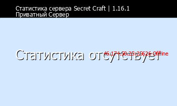 Сервер Minecraft Secret Craft | 1.14 Private Minecraft Server
