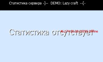 Сервер Minecraft -]--  DEMO: Lazy craft  --[-