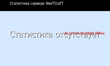 Сервер Minecraft NexTCrafT