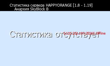 Сервер Minecraft | (APPYRANGE |      e >2K9 02= e (1.8 - 1.14.4)