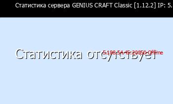 Сервер Minecraft GENIUS CRAFT Classic [1.12.2] IP: 5.188.54.45:20