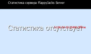 Сервер Minecraft FlappyJacks Server