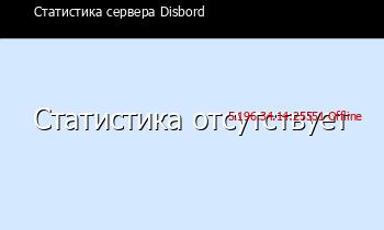 Сервер Minecraft Disbord