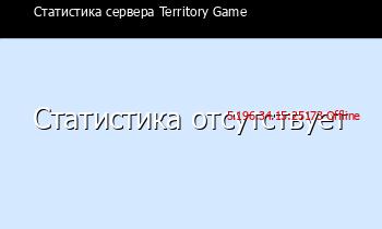 Сервер Minecraft Territory Game