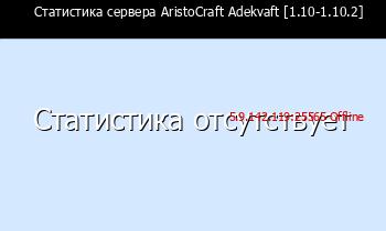 Сервер Minecraft AristoCraft Adekvaft [1.10-1.10.2]