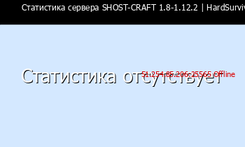Сервер Minecraft ShOsT-CraFT 1.8-1.11 | Survival/Dupe/Cl...