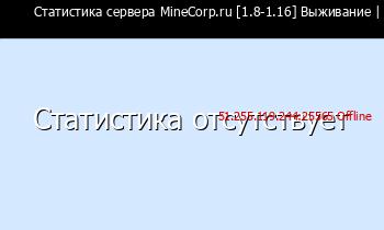 Сервер Minecraft       MineCorp Выживание Мини-игры 1.8-1.13