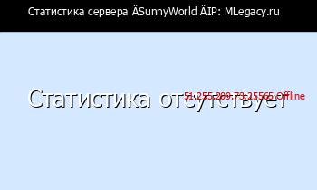 Сервер Minecraft -]--  SunnyWorld  --[-  /Dupe