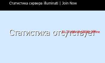 Сервер Minecraft illuminati   Join Now