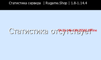 Сервер Minecraft  | Rugame.Shop | 1.8-1.14.4