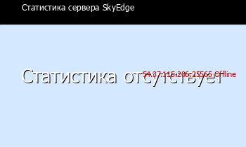 Сервер Minecraft SkyEdge