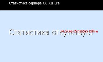 Сервер Minecraft GC XII Era