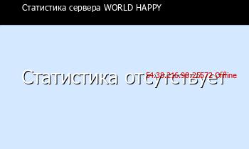 Сервер Minecraft WORLD HAPPY