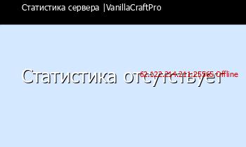 Сервер Minecraft  VanillaCraftPro