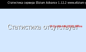 Сервер Minecraft Elizium Vanilla 1.12.2