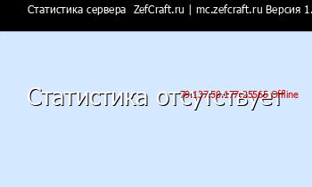 Сервер Minecraft ❏ ZefCraft.ru | mc.zefcraft.ru