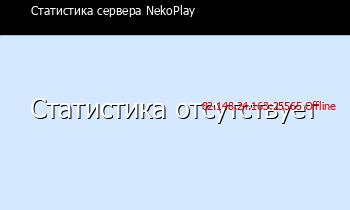 Сервер Minecraft NekoPlay