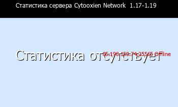 Сервер Minecraft CYTOOXIEN SERVERNETZWERK  1.11 - 1.12.2