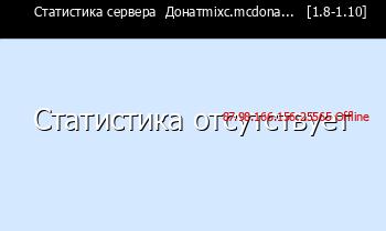 Сервер Minecraft ▱▰▱▰▱▰▱▰▱▰▱▰▱▰▱▰... 〤Донат》》》mixc.mc... 〤〤〤 Surv