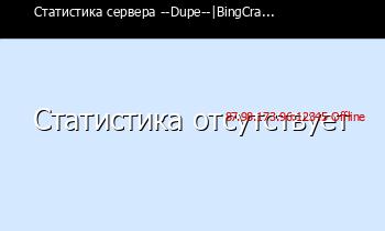 Сервер Minecraft -+-Dupe-+-|BingC...
