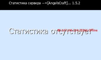 Сервер Minecraft --=[AngelsCraft]... 1.5.2