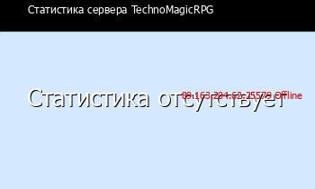 Сервер Minecraft TechnoMagicRPG