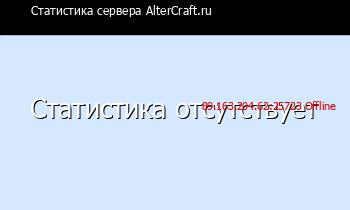 Сервер Minecraft AlterCraft.ru