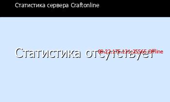 Сервер Minecraft Craftonline