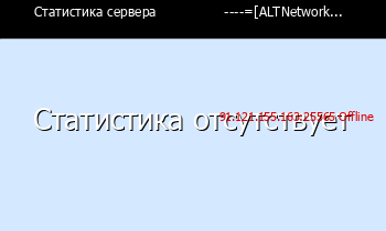 Сервер Minecraft                ----=[ALTNetwork...