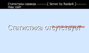 Сервер Minecraft 91.143.52.69:25565
