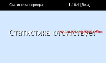 Сервер Minecraft                    1.13.2 [Beta]