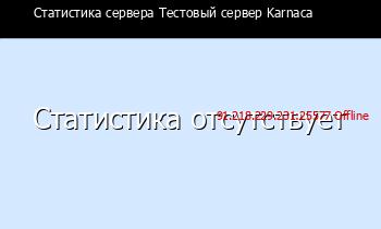 Сервер Minecraft Hosting Craft-Hosting.ru