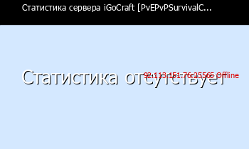 Сервер Minecraft iGoCraft 1.16.4 [PvEPvPSurvivalC...