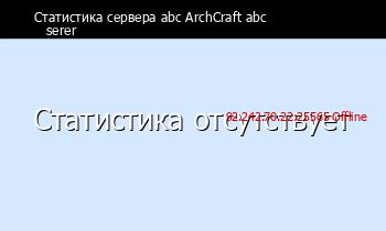 Сервер Minecraft ArchCraft