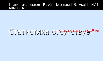 Сервер Minecraft PlayCraft.com.ua || PvP ||Survival|| UPDATE MINE