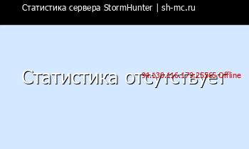 Сервер Minecraft StormHunter | sh-mc.ru